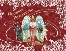 - История Рождества обложка книги