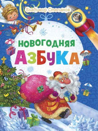 Новогодняя азбука Степанов В.