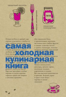 - Самая холодная кулинарная книга обложка книги