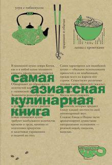- Самая азиатская кулинарная книга обложка книги