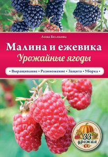 Белякова А.В. - Малина и ежевика. Урожайные ягоды обложка книги