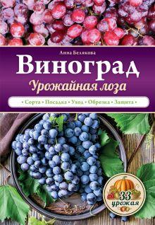 Белякова А.В. - Виноград. Урожайная лоза обложка книги