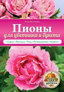 Белякова А.В. - Пионы для цветника и букета обложка книги