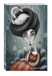 Екатерина Малеев - Мой любимый блокнот (королева) обложка книги