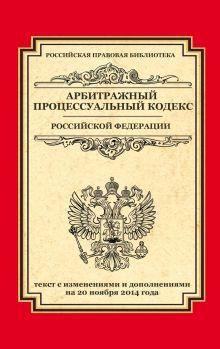 - Арбитражный процессуальный кодекс Российской Федерации: текст с изм. и доп. на 20 ноября 2014 г. обложка книги