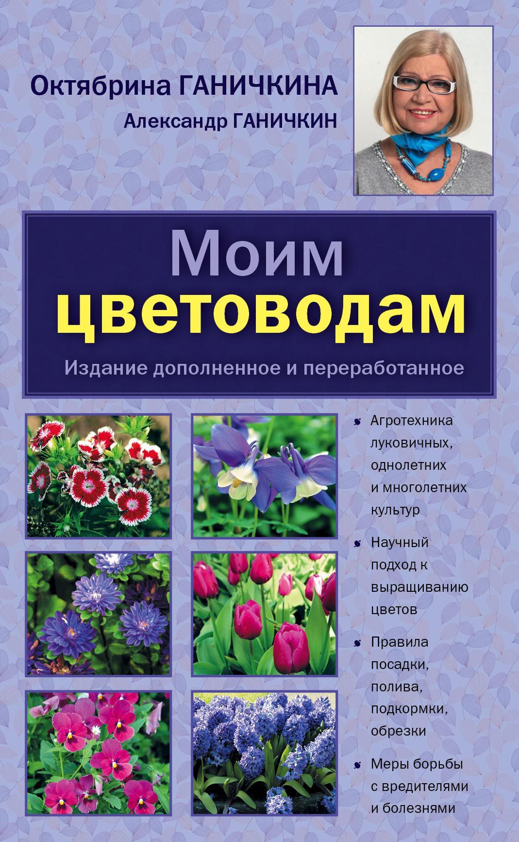Моим цветоводам. 8-е изд. доп. и перераб. [нов.оф.] ( Ганичкина О.А.  )