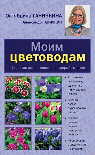 Моим цветоводам. 8-е изд. доп. и перераб. [нов.оф.]