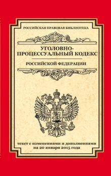 Обложка НА УДАЛЕНИЕ Уголовно-процессуальный кодекс Российской Федерации: текст с изм. и доп. на 20 января 2015 г.