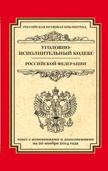 - Уголовно-исполнительный кодекс Российской Федерации: текст с изм. и доп. на 20 ноября 2014 г. обложка книги