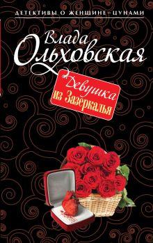 Ольховская В. - Девушка из Зазеркалья обложка книги