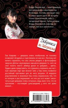 Обложка сзади Девушка из Зазеркалья Влада Ольховская