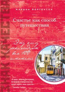 Йоргенсен М.В. - Счастье как способ путешествия обложка книги