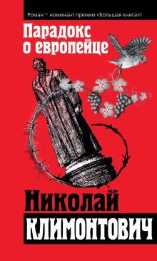 Климонтович Н.Ю. - Парадокс о европейце обложка книги