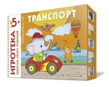 - Игротека ШСГ 5+ Транспорт обложка книги