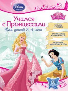 - Учимся с Принцессами: для детей 3-4 лет обложка книги