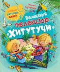 Супонин М. - Волшебный телевизор Хитутучи(НДК) обложка книги