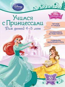 - Учимся с Принцессами: для детей 4-5 лет обложка книги