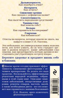 Обложка сзади Болезни глаз Ужегов Г.Н.