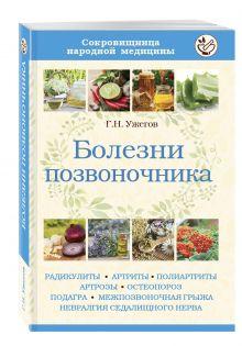 Ужегов Г.Н. - Болезни позвоночника обложка книги