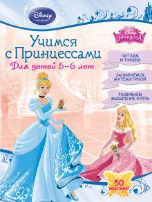 - Учимся с Принцессами: для детей 5-6 лет обложка книги