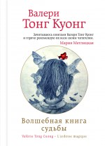 Тонг Куонг В. - Волшебная книга судьбы обложка книги