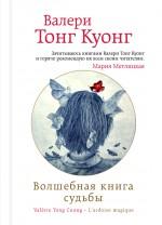Волшебная книга судьбы Тонг Куонг В.