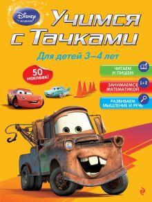 - Учимся с Тачками: для детей 3-4 лет обложка книги