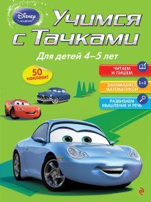 - Учимся с Тачками: для детей 4-5 лет обложка книги