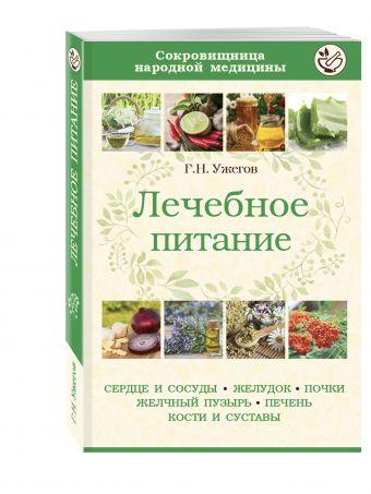 Лечебное питание при различных заболеваниях Ужегов Г.Н.