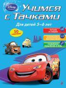 Учимся с Тачками: для детей 5-6 лет