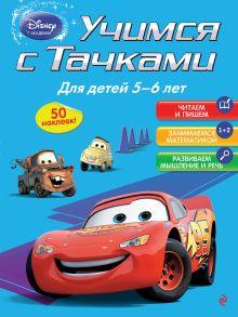 - Учимся с Тачками: для детей 5-6 лет обложка книги