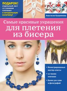 Куприянова А. - Самые красивые украшения для плетения из бисера обложка книги