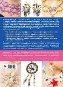 Обложка сзади Самые красивые украшения для плетения из бисера Анастасия Куприянова