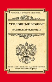 - Уголовный кодекс Российской Федерации: текст с изм. и доп. на 20 ноября 2014 г. обложка книги