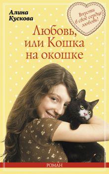 Кускова А. - Любовь, или Кошка на окошке обложка книги