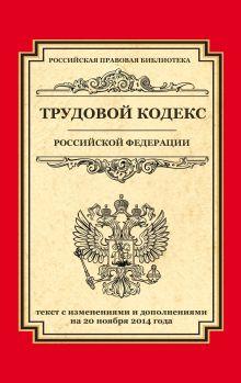 - Трудовой кодекс Российской Федерации: текст с изм. и доп. на 20 ноября 2014 г. обложка книги