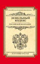Земельный кодекс Российской Федерации: текст с изм. и доп. на 20 ноября 2014 г.