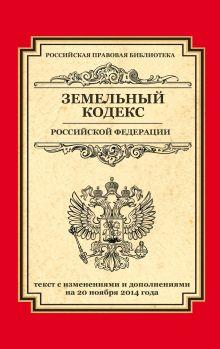 - Земельный кодекс Российской Федерации: текст с изм. и доп. на 20 ноября 2014 г. обложка книги