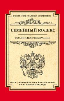 - Семейный кодекс Российской Федерации: текст с изм. и доп. на 20 ноября 2014 г. обложка книги
