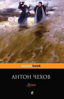 Чехов А.П. - Дуэль обложка книги
