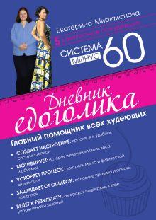 Обложка Система минус 60. Дневник едоголика Е.В. Мириманова