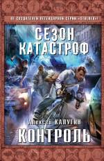 Обложка Контроль Алексей Калугин