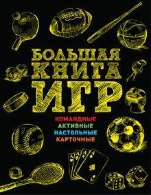 - Большая книга игр обложка книги