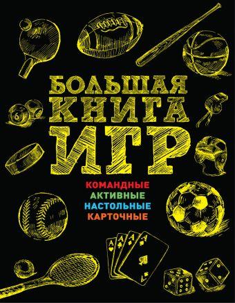 Большая книга игр