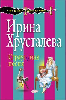 Обложка Страусиная песня Ирина Хрусталева
