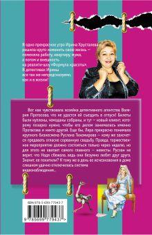 Обложка сзади Страусиная песня Ирина Хрусталева
