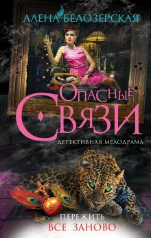 Белозерская А. - Пережить все заново обложка книги