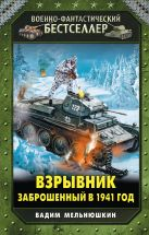 Мельнюшкин В. - Взрывник. Заброшенный в 1941 год' обложка книги