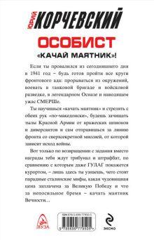Обложка сзади Особист. «Качай маятник»! Юрий Корчевский