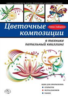 Зайцева А.А. - Цветочные композиции в технике петельный квиллинг обложка книги